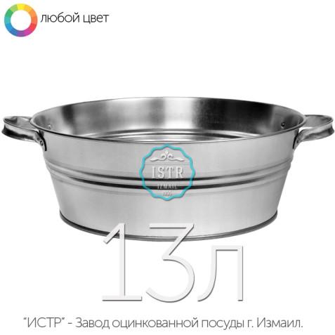 Таз оцинкованный - 13 литров (круглый)