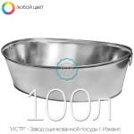 Ванна оцинкованная - 100 литров (овальная)
