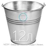 Ведро оцинкованное хозяйственное - 12 литров