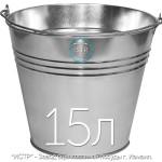 Ведро оцинкованное хозяйственное - 15 литров