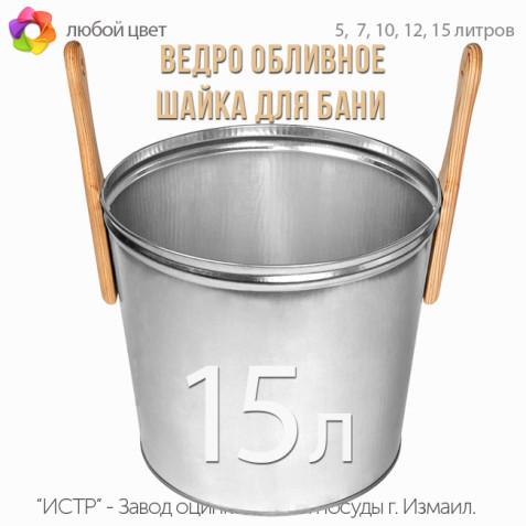 Ведро обливное, шайка для бани — 15 литров