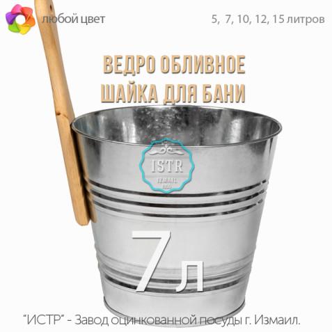Ведро обливное, шайка для бани — 7 литров