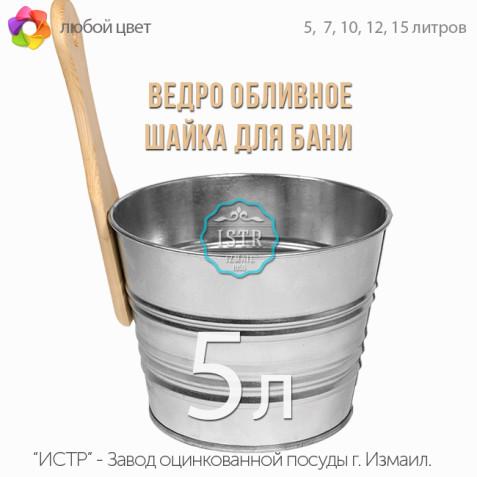 Ведро обливное, шайка для бани — 5 литров