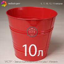 Кашпо металлическое окрашенное — 10 литров (цвет красный)