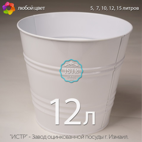 Кашпо металлическое окрашенное — 12 литров (цвет белый)