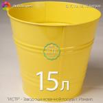Кашпо металлическое окрашенное — 15 литров (цвет жёлтый)