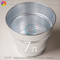 Кашпо металлическое оцинкованное — 7 литров
