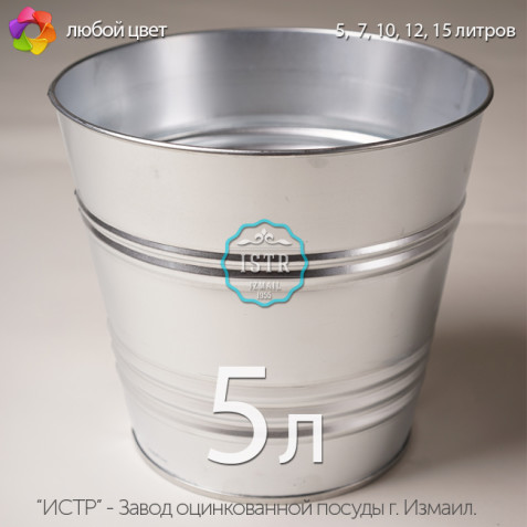 Кашпо металлическое оцинкованное — 5 литров