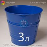 Кашпо металлическое оцинкованное — 3 литра (цвет синий)