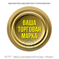 Крышка СКО 1-82 «ВАША ТОРГОВАЯ МАРКА» (49+1) металлическая закаточная для консервирования