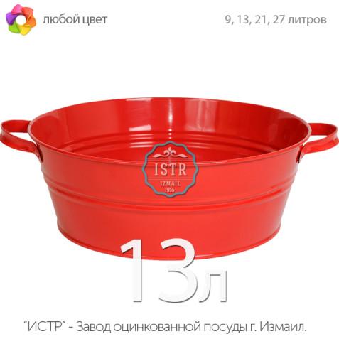 Таз оцинкованный окрашенный — 13 литров (круглый)