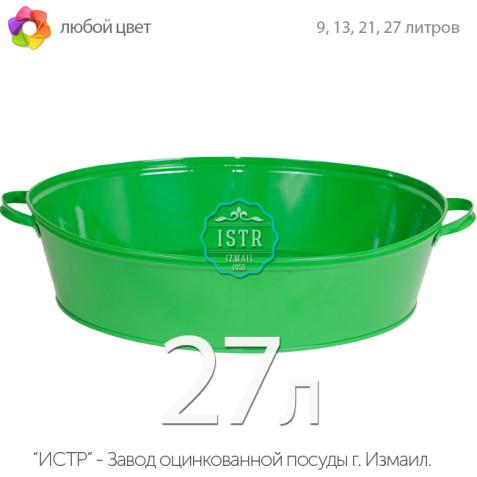 Таз оцинкованный окрашенный — 27 литров (овальный)
