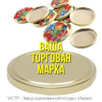 Крышки винтовые Твист-Офф «ВАША ТОРГОВАЯ МАРКА» с рисунком на заказ