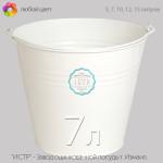 Ведро окрашенное оцинкованное металлическое — 7 литров (цвет белый)