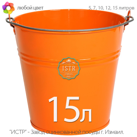 Ведро окрашенное оцинкованное металлическое — 15 литров (цвет оранжевый)
