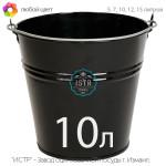Ведро окрашенное оцинкованное металлическое — 10 литров (цвет чёрный)